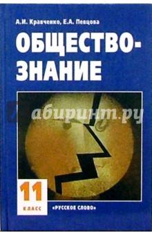 Кравченко а. И. , певцова е. А. Обществознание. 11 класс [djvu doc.