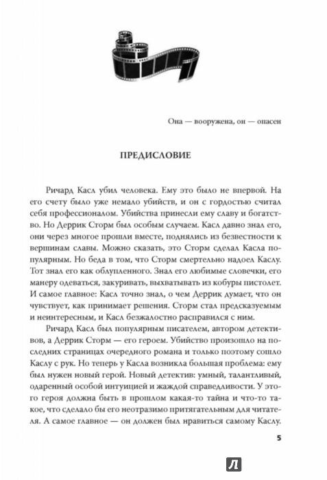 Иллюстрация 1 из 15 для Касл. Обратная сторона Жары - Елена Первушина | Лабиринт - книги. Источник: Лабиринт