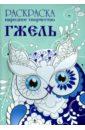 Раскраска Народное творчество. Гжель народное творчество древние российские стихотворения собранные киршею даниловым