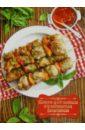 Книга для записи кулинарных рецептов Шашлык, соус (39906)