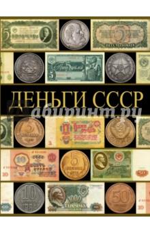 Деньги СССР (70 лет советских капиталов) куплю мопед рига в челябинске