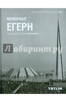Мемориал Егерн конкурс что можно было на з копейки