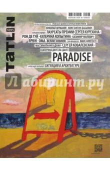 PARADISE. Ситуация в архитектуре paradise news