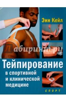 Тейпирование в спортивной и клинической медицине б у книги по медицине в минске