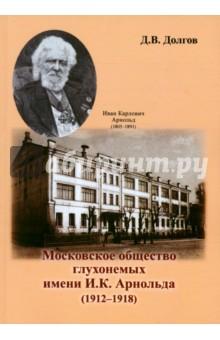 Московское общество глухонемых имени И.К. Арнольда (1912 - 1918)