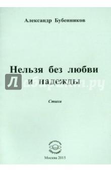 Бубенников Александр Николаевич » Нельзя без любви и надежды. Стихи