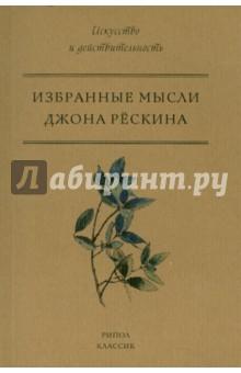 Избранные мысли Джона Рескина  джон рёскин лекции об искусстве