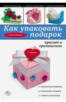 Как упаковать подарок красиво и оригинально анна зайцева как упаковать подарок красиво и оригинально