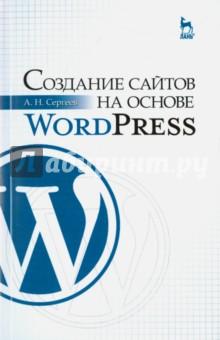 Создание сайтов на основе WordPress. Учебное пособие