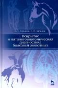 Вскрытие и патологоанатомическая диагностика болезней животных. Учебное пособие