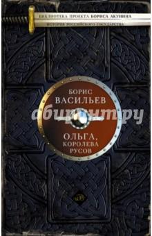 Ольга, королева русов издательство аст ольга королева русов