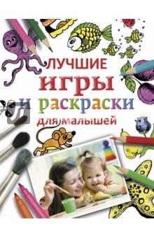 Лучшие игры и раскраски для малышей лучшие игры и головоломки в дорогу