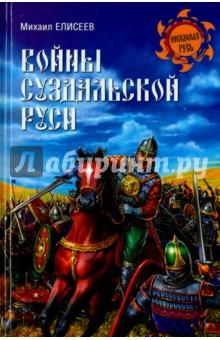 Войны Суздальской Руси михаил елисеев войны суздальской руси
