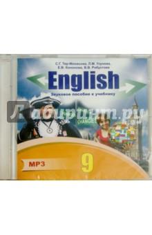 Английский язык. 9 класс. Звуковое пособие к учебнику (CDmp3) куплю книгу по английскому языку 8 класс оксана карпюк