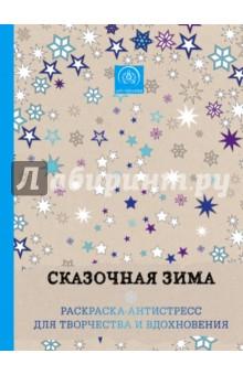 Сказочная зима. Раскраска-антистресс для творчества и вдохновения
