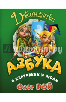 """Научиться читать вовсе не сложно, если помогают тебе обитатели волшебной страны - весёлые человечки-джинглики и проказливые животинки. Крупные и яркие картинки помогут познакомиться с буквой, а забавные игры не позволят соскучиться. Ребёнок и сам не заметит, как освоит всю """"Азбуку"""".  Добро пожаловать в волшебный мир джингликов! Изучать """"Азбуку"""" с ними легко, весело и приятно! Для чтения взрослыми детям."""