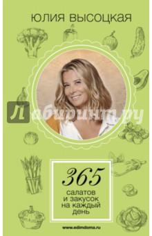 365 салатов и закусок на каждый день юлия высоцкая 365 рецептов на каждый день