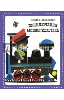 Приключения Мишки Ушастика мишки из книжки набор золушка