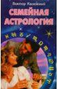 Семейная астрология, Калюжный Виктор Васильевич