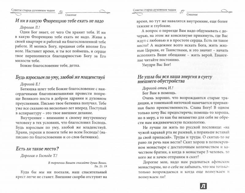 Иллюстрация 1 из 8 для Советы старца духовным чадам. Из писем архимандрита Иоанна (Крестьянкина) - Иоанн Архимандрит   Лабиринт - книги. Источник: Лабиринт