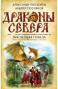 Последняя победа, Прозоров Александр Дмитриевич,Посняков Андрей Анатольевич