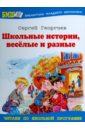 Школьные истории, веселые и разные, Георгиев Сергей Георгиевич