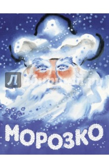 Морозко русская сказка