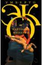 Обложка Картонки Минервы