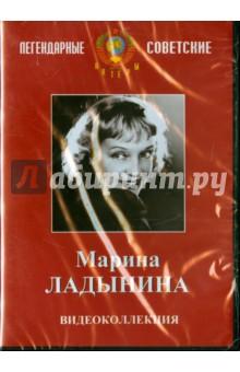 Марина Ладынина. Видеоколлекция (DVD) марина ладынина видеоколлекция