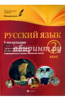 Русский язык. 2 класс. I полугодие. Планы-конспекты уроков