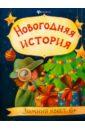 Оденбах Наталья Новогодняя история. Зимний квест