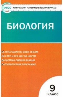 Книга Биология класс Контрольно измерительные материалы  Биология 9 класс Контрольно измерительные материалы