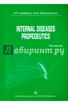 International diseases propedeutics. Textbook international diseases propedeutics textbook