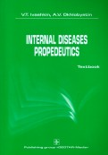 International diseases propedeutics. Textbook