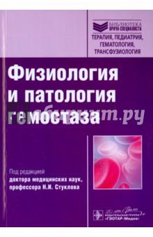 Физиология и патология гемостаза. Учебное пособие ветеринарная клиническая гематология учебное пособие dvd