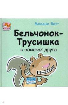 Купить Бельчонок-Трусишка в поисках друга, Мир и образование, Сказки и истории для малышей
