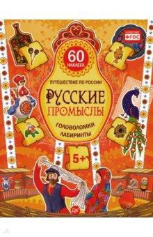 Путешествие по России. Русские промыслы. Головоломки и лабиринты (+ многоразовые наклейки)