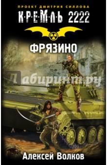 Кремль 2222. Фрязино книги издательство аст кремль 2222 ладога