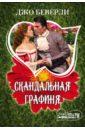 Обложка Скандальная графиня