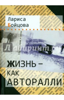 Бойцова (-Лифшиц) Лариса Александровна » Жизнь - как авторалли