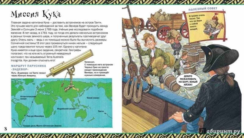 Иллюстрация 1 из 20 для Рискни уйти в море с капитаном Куком! - Марк Бергин | Лабиринт - книги. Источник: Лабиринт
