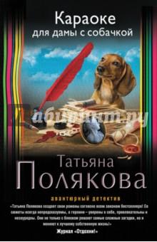 Электронная книга Караоке для дамы с собачкой