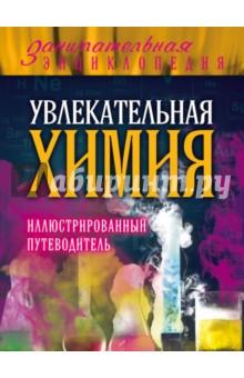 Увлекательная химия. Иллюстрированный путеводитель книги эксмо путеводитель по звездному небу россии