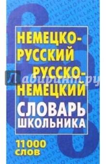 Немецко-русский, русско-немецкий словарь школьника немецкий автомат мп 40 настоящий