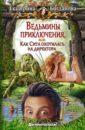 Ведьмины приключения, или Как Сита охотилась на директора, Богданова Екатерина