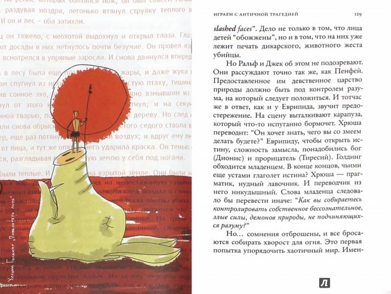 Иллюстрация 1 из 23 для И не только Сэлинджер: десять опытов прочтения английской и американской литературы - Андрей Аствацатуров | Лабиринт - книги. Источник: Лабиринт
