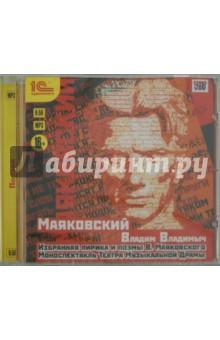 Избранная лирика и поэмы В. Маяковского (CDmp3)