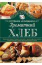 Ароматный хлеб. Готовим в мультиварке, Семенова Светлана Владимировна