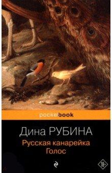 рубина русская канарейка голос читать онлайн бесплатно