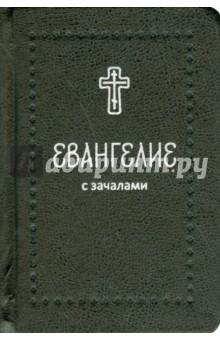 Евангелие малое на русском языке с зачалами молотников м д ред святое евангелие на церковно славянском и русском языках с зачалами